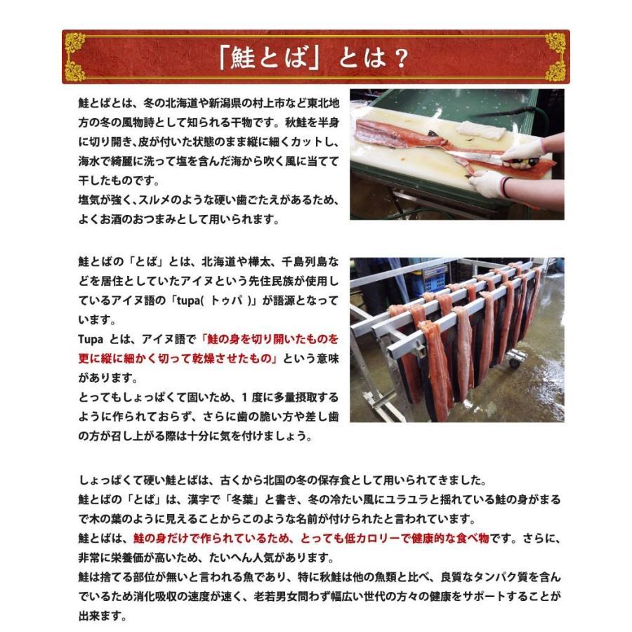 北海道産!鮭とば(干物)50g【送料無料/メール便】|nagahara-shopping|04