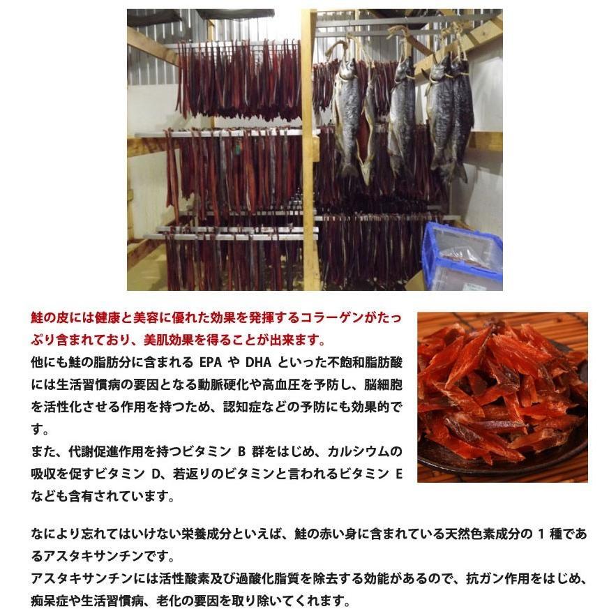 北海道産!鮭とば(干物)50g【送料無料/メール便】|nagahara-shopping|05