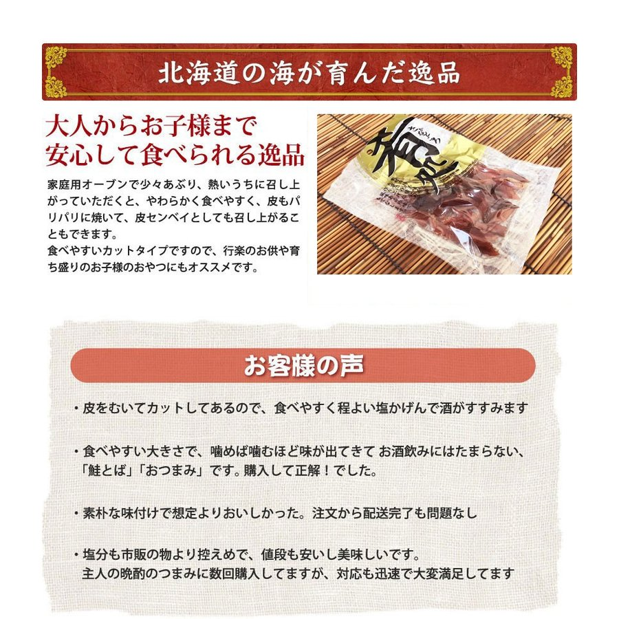 北海道産!鮭とば(干物)50g【送料無料/メール便】|nagahara-shopping|06