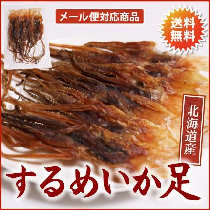 するめ おつまみ いか するめいか足 100g 北海道産 送料無料 メール便|nagahara-shopping
