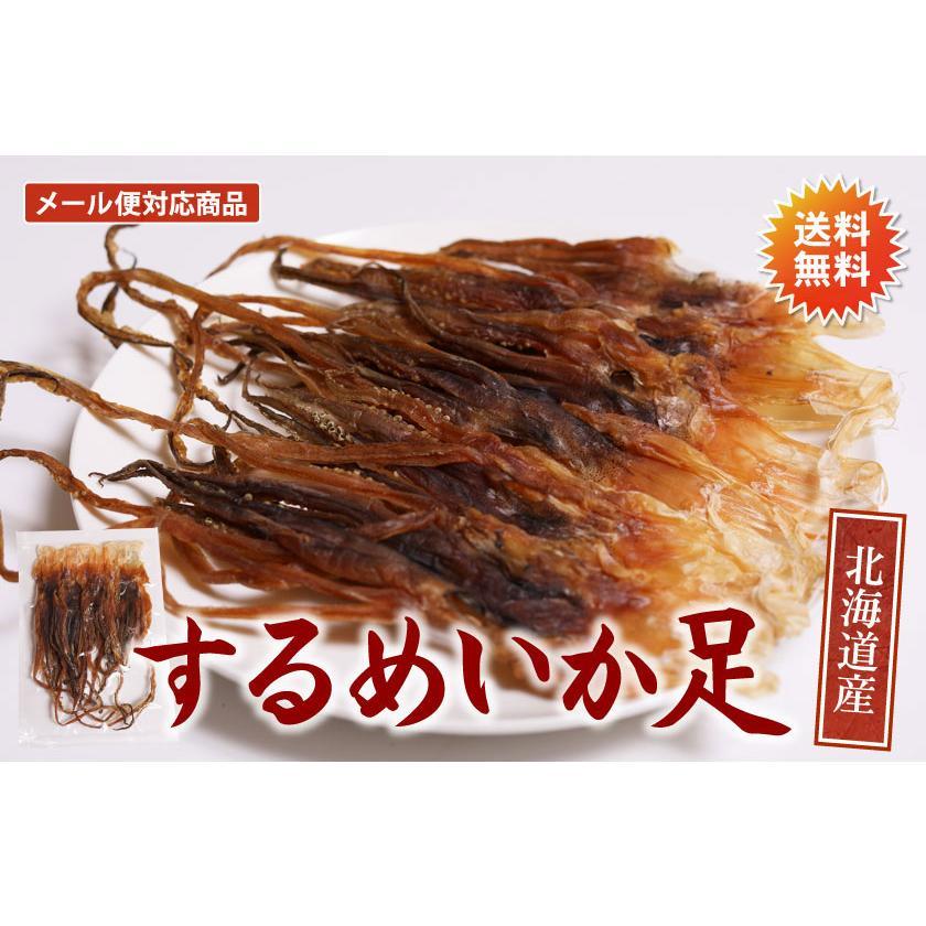 するめ おつまみ いか するめいか足 100g 北海道産 送料無料 メール便|nagahara-shopping|02