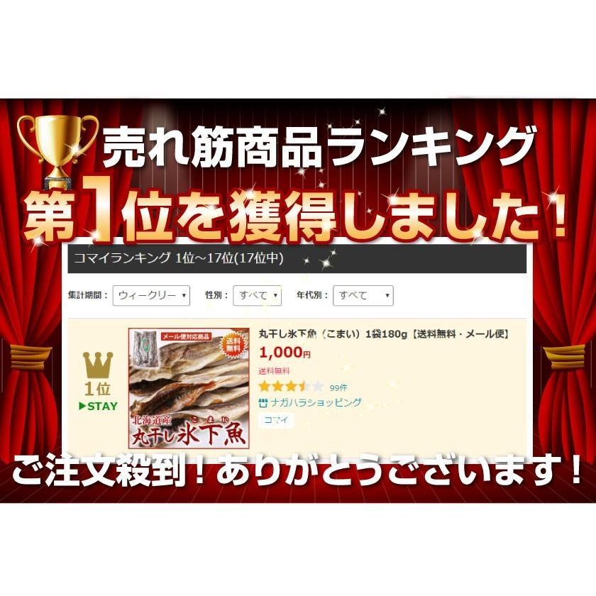 丸干し氷下魚(こまい)1袋150g【送料無料・メール便】|nagahara-shopping|04