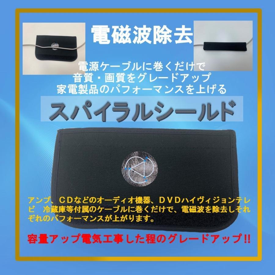 電磁波対策 スパイラルシールド |nagamasabaio