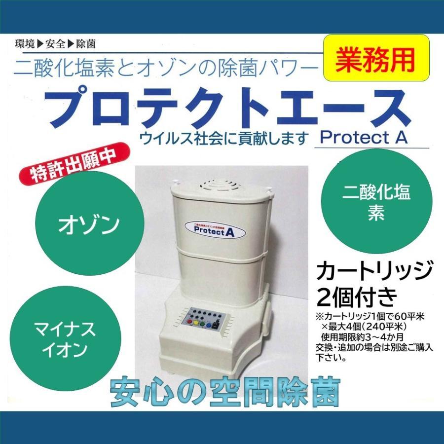 プロテクトエース 【業務用】 二酸化塩素 オゾン マイナスイオン で安心強力空間除菌 nagamasabaio
