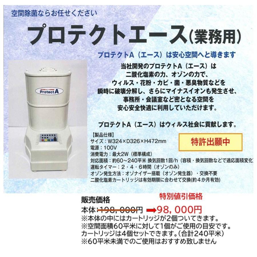 プロテクトエース 【業務用】 二酸化塩素 オゾン マイナスイオン で安心強力空間除菌 nagamasabaio 02