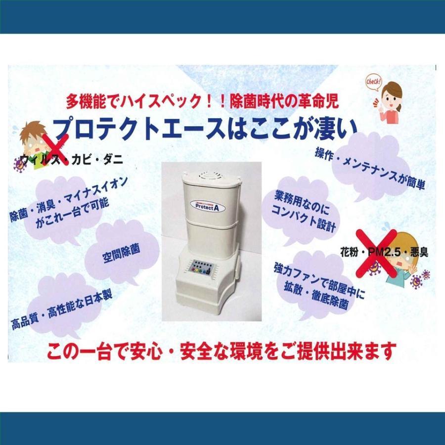 プロテクトエース 【業務用】 二酸化塩素 オゾン マイナスイオン で安心強力空間除菌 nagamasabaio 04