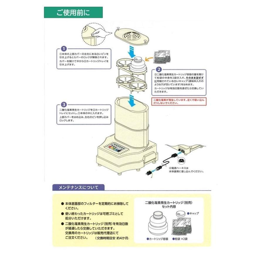 プロテクトエース 【業務用】 二酸化塩素 オゾン マイナスイオン で安心強力空間除菌 nagamasabaio 06