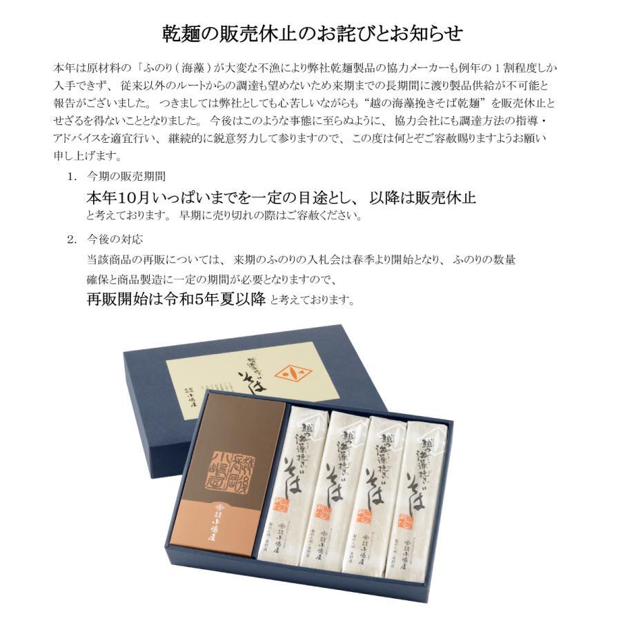 へぎそばの長岡小嶋屋 KS-50T 乾麺そば8袋・麺つゆ16袋|nagaoka-kojimaya
