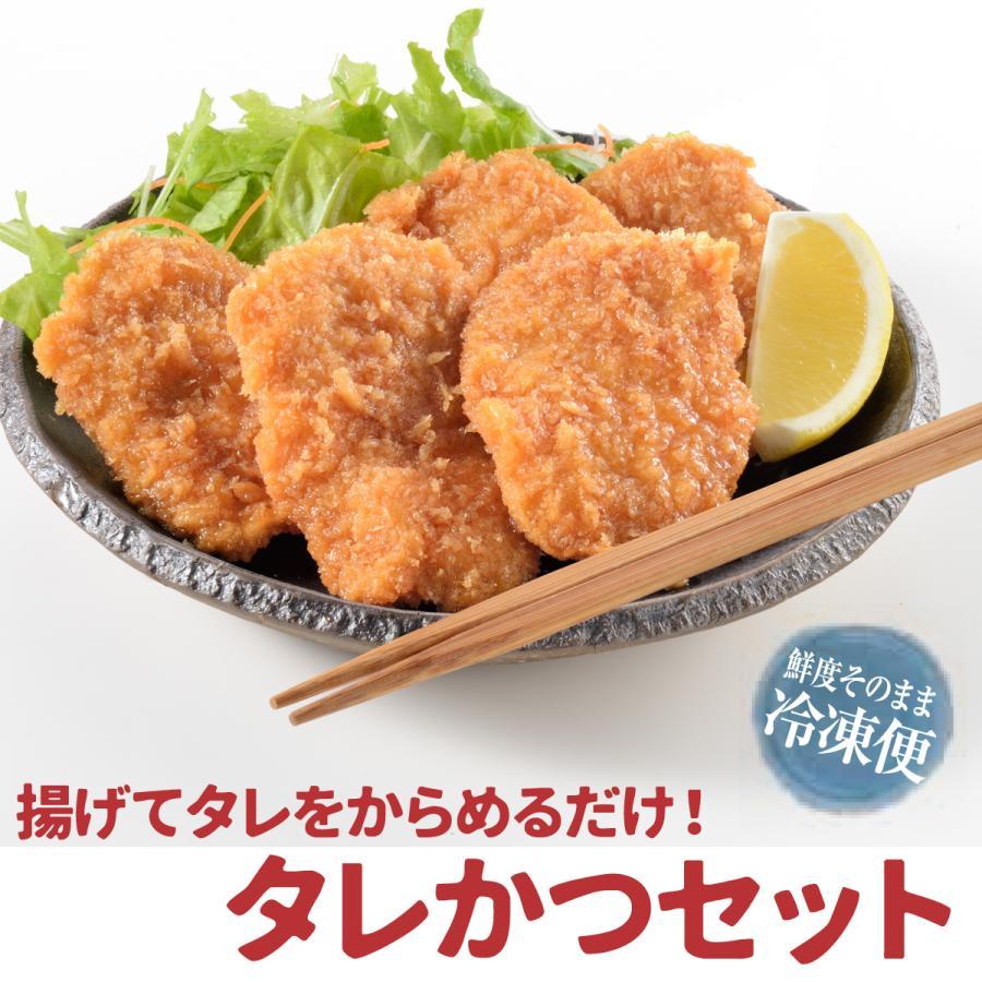 ※要冷凍※ タレかつセット  MA-291|nagaoka-kojimaya