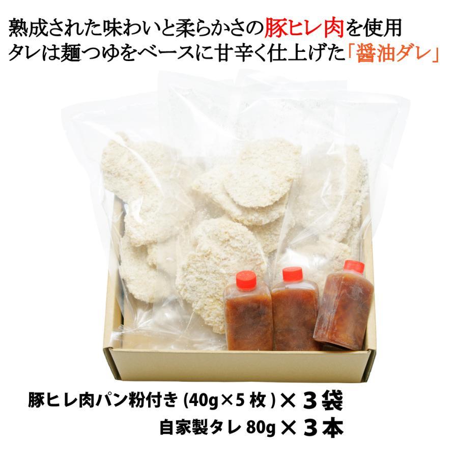 ※要冷凍※ タレかつセット  MA-291|nagaoka-kojimaya|02