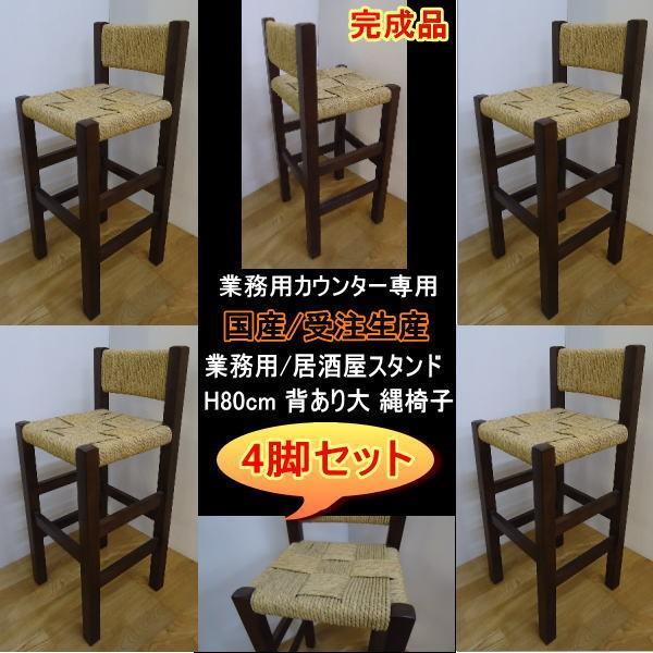 送料無料 国産の受注生産 業務用 居酒屋スタンドH80cm 背あり大 縄椅子 4脚セット 完成品 NAWA-DBR