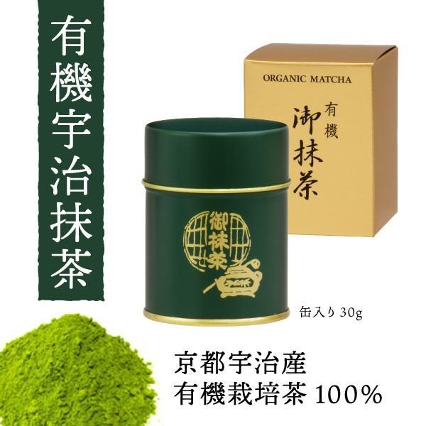 【京都・宇治産 有機栽培茶100%】有機抹茶 30g缶入 organic greentea KYOTO UJI matcha|nagata-chaen