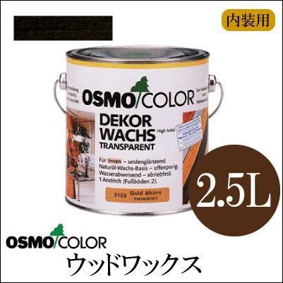 オスモカラー ウッドワックス #3161 エボニー 半透明着色3分ツヤ有 [2.5L]