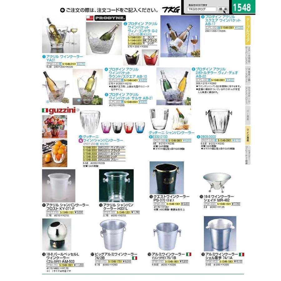 グッチーニ シャンパンクーラー 2809.0000|nagayo-y|02