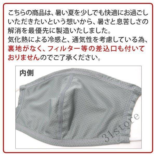 マスク 洗える 冷感 布マスク 夏用 ひんやり ワイヤー入り クールマスク スポーツ 大人用 3枚組 mask11 ゆうパケット nagisakota 03
