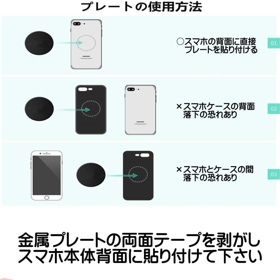 スマホホルダー 車 マグネット 磁石 車用 車載 ホルダー スタンド スマートフォン iPhone Android 壁 強力 プレート 回転|nagomi-company|07