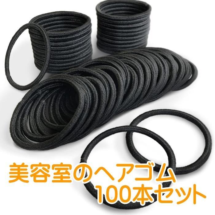 ヘアゴム リングゴム 大容量 100本セット 結び目・接合なしタイプ 太さ 4mm 100個|nagomi-company