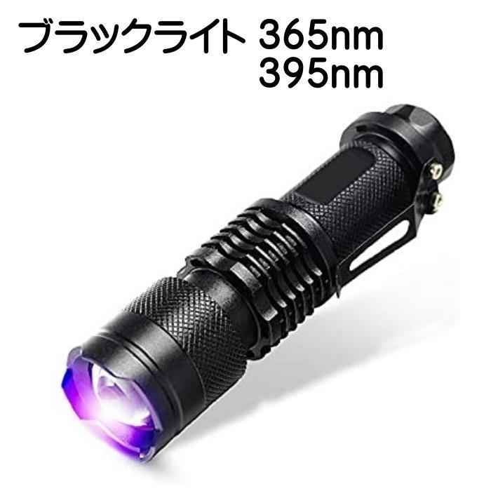 LED UVブラックライト 紫外線ライト 365nm 395nm レジン 硬化 ルアー 汚れ発見 蛍光ペイントの発光 真贋調査|nagomi-company