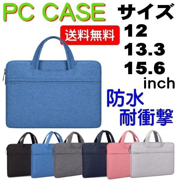 パソコンケース ノートパソコン ケース 防水 PCバッグ ビジネスバッグ インナーバッグ メンズ レディース PCケース A4 11 12 13 13.3 14 15 15.6 インチ nagomi-company