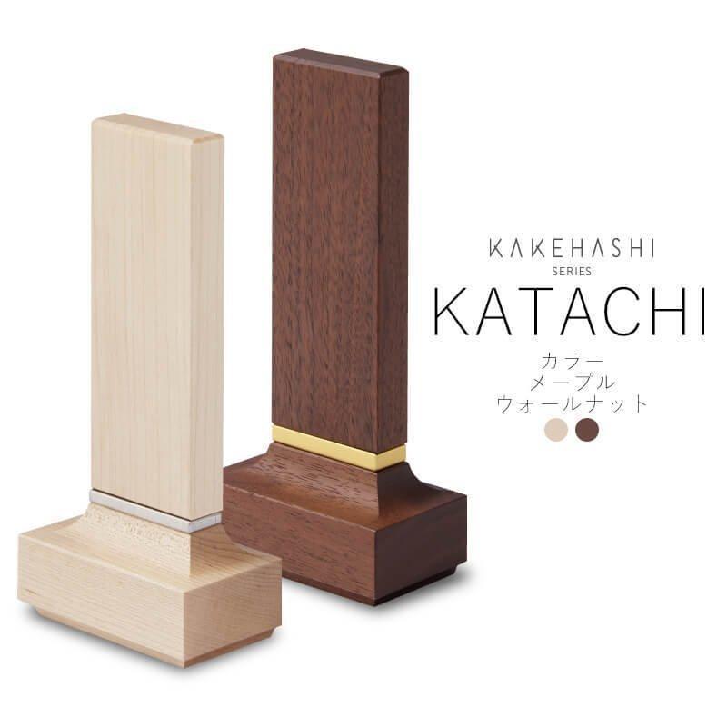 位牌 名入れ デザイナー位牌 KATACHI ウォールナット メープル 4.0寸 当社オリジナル モダン位牌 位牌 文字 込み|nagomikobo