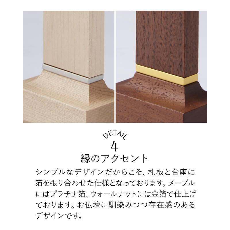 位牌 名入れ デザイナー位牌 KATACHI ウォールナット メープル 4.0寸 当社オリジナル モダン位牌 位牌 文字 込み|nagomikobo|12
