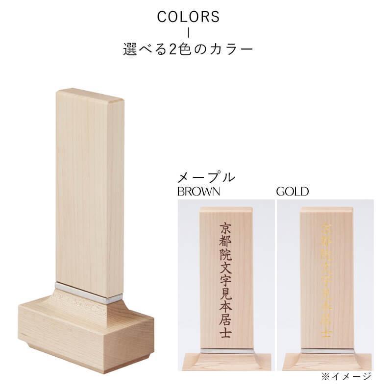 位牌 名入れ デザイナー位牌 KATACHI ウォールナット メープル 4.0寸 当社オリジナル モダン位牌 位牌 文字 込み|nagomikobo|13