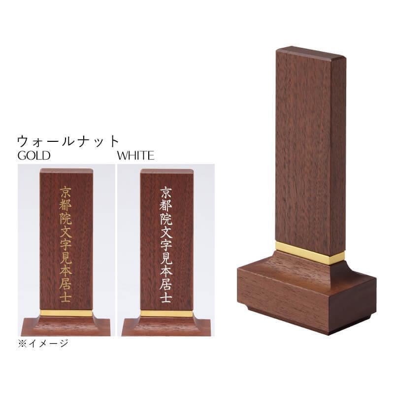 位牌 名入れ デザイナー位牌 KATACHI ウォールナット メープル 4.0寸 当社オリジナル モダン位牌 位牌 文字 込み|nagomikobo|14