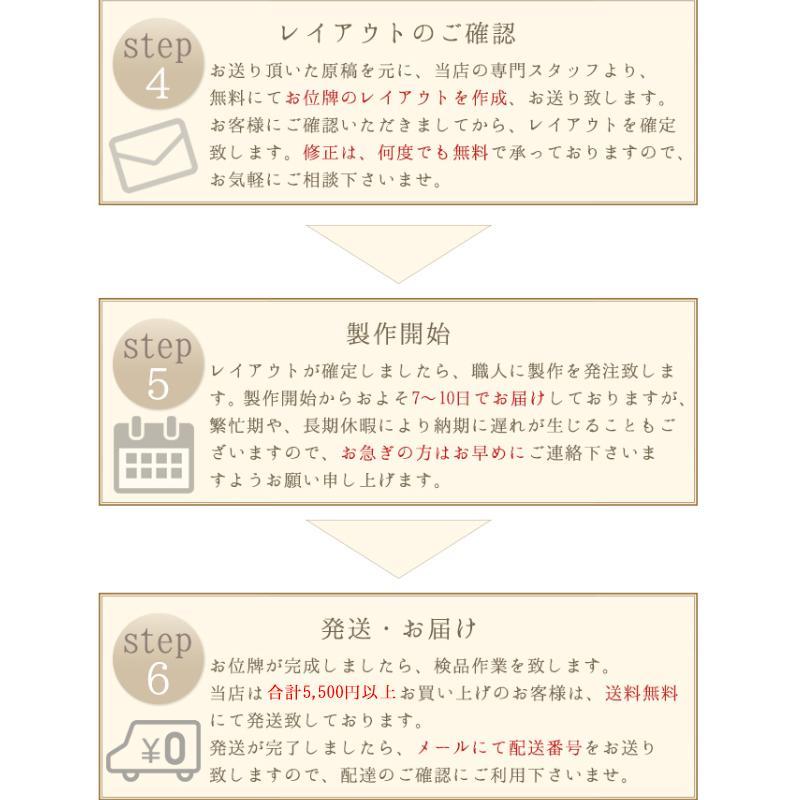 位牌 名入れ デザイナー位牌 KATACHI ウォールナット メープル 4.0寸 当社オリジナル モダン位牌 位牌 文字 込み|nagomikobo|19