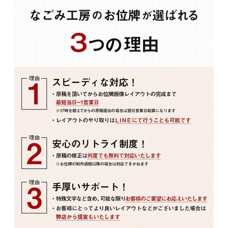 位牌 名入れ デザイナー位牌 KATACHI ウォールナット メープル 4.0寸 当社オリジナル モダン位牌 位牌 文字 込み|nagomikobo|20