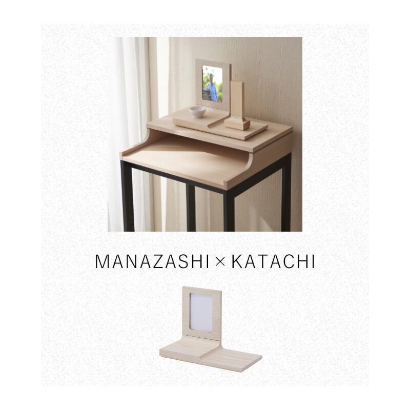 位牌 名入れ デザイナー位牌 KATACHI ウォールナット メープル 4.0寸 当社オリジナル モダン位牌 位牌 文字 込み|nagomikobo|07