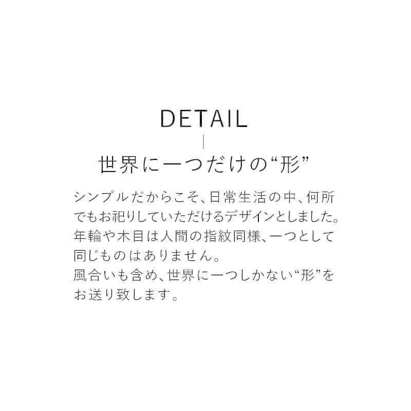 位牌 名入れ デザイナー位牌 KATACHI ウォールナット メープル 4.0寸 当社オリジナル モダン位牌 位牌 文字 込み|nagomikobo|08