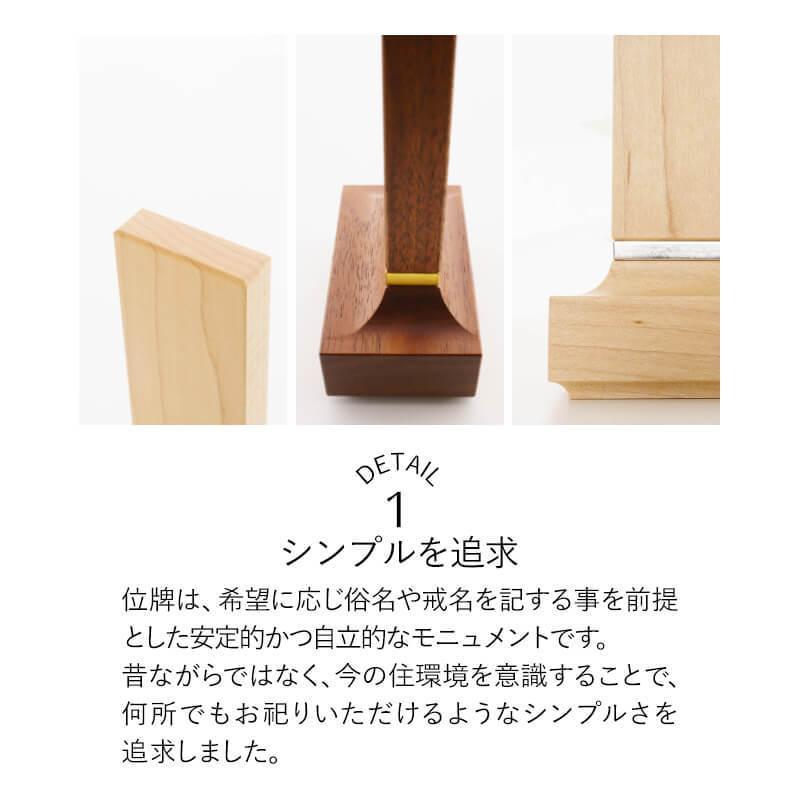 位牌 名入れ デザイナー位牌 KATACHI ウォールナット メープル 4.0寸 当社オリジナル モダン位牌 位牌 文字 込み|nagomikobo|09