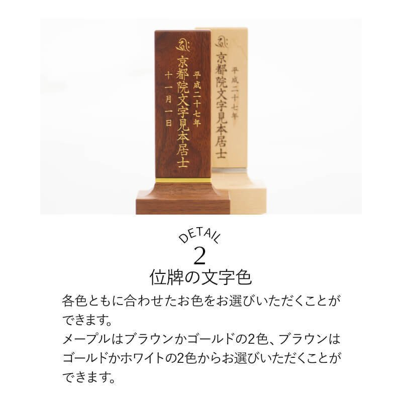 位牌 名入れ デザイナー位牌 KATACHI ウォールナット メープル 4.0寸 当社オリジナル モダン位牌 位牌 文字 込み|nagomikobo|10