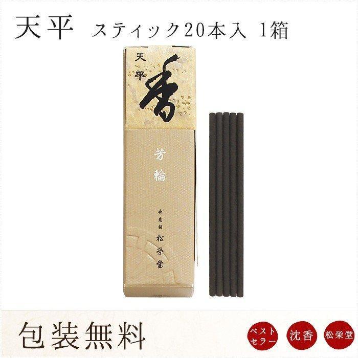線香 芳輪 天平 スティック型 20本入 nagomikobo