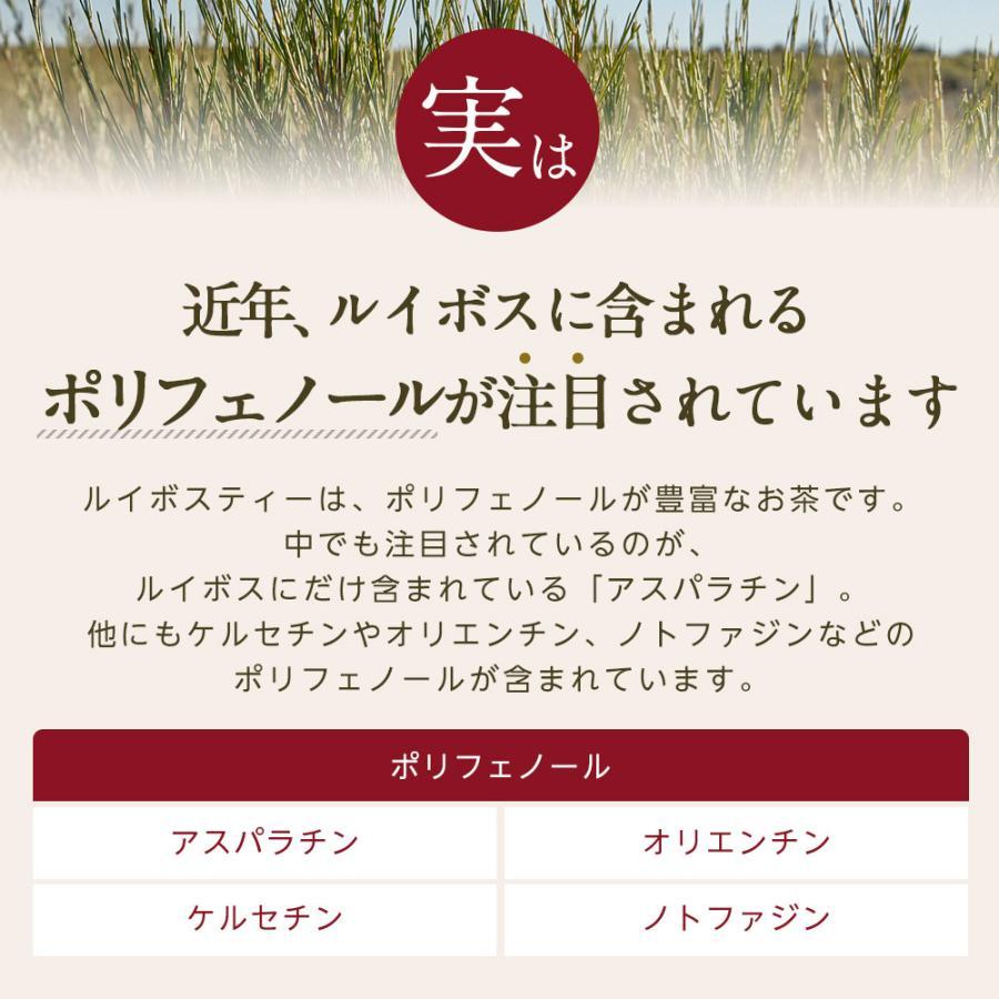 オーガニック ルイボスティー セダーマウンテン ティーバッグ 100包 【送料無料】|nagomisabo|05