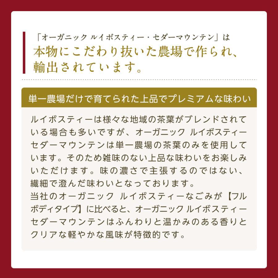 オーガニック ルイボスティー セダーマウンテン ティーバッグ 100包 【送料無料】|nagomisabo|10