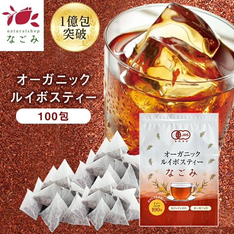 ルイボスティー なごみ 有機JAS認定オーガニック 100包 送料無料 ティーバッグ お茶 ティー 大容量 健康 nagomisabo