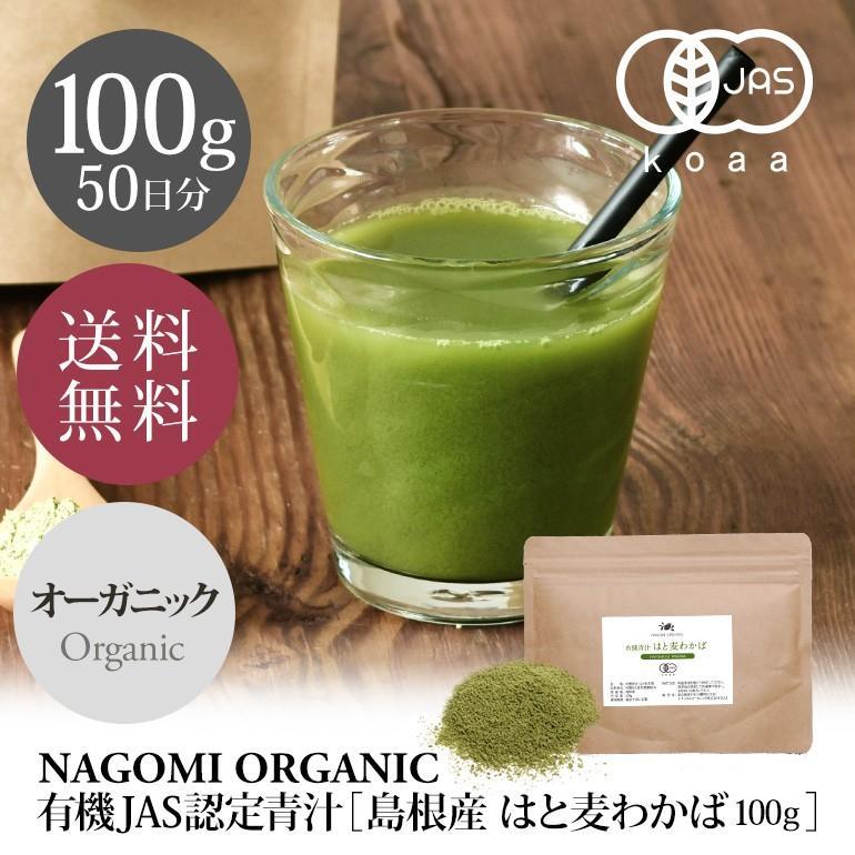 島根県産 有機JAS オーガニック青汁 はと麦わかば 粉末100g 約50日分 m3 送料無料 健康 青汁 ダイエット 健康 女性 男性 お茶 ティー nagomisabo