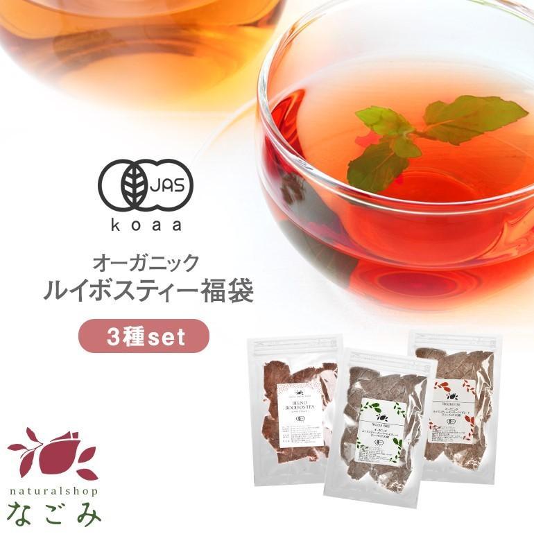 【今だけ60包!】有機JAS オーガニック・ルイボスティー福袋セット ティーバッグ 全50包 m2 送料無料 ルイボスティー お試しセット 食品 お茶 ティー 健康|nagomisabo