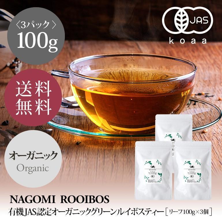 オーガニック グリーン・ルイボスティー 有機JAS 茶葉 100g×3パック セット m1 送料無料 健康 ノンカフェイン|nagomisabo