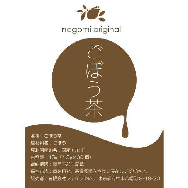 国産 ごぼう茶 30個 送料無料 午房茶 ゴボウ茶 お茶 ティー 口コミ ダイエット 健康 健康|nagomisabo|02