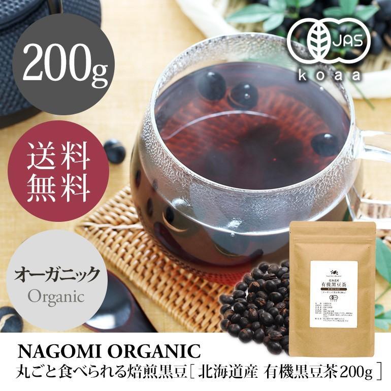 黒豆茶 国産 有機JAS オーガニック 200g 食べられる m2 送料無料 健康 お茶 ティー 大容量|nagomisabo