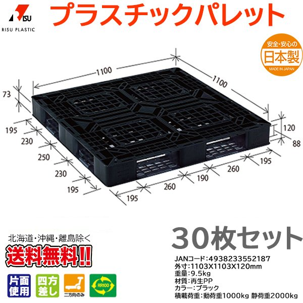 プラスチックパレット 樹脂パレット 1100×1100×H120mm 岐阜プラ リスパレット JL-D4・1111EBK 30枚セット