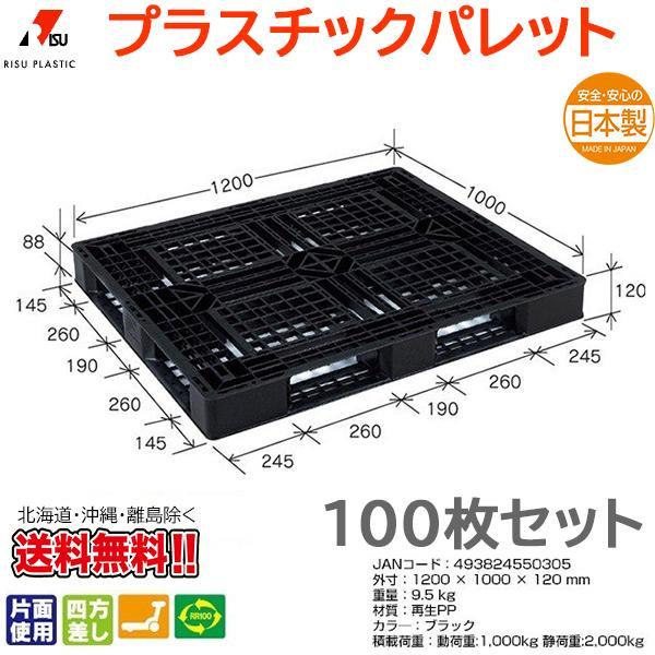 プラスチックパレット 樹脂パレット 1200×1000×H120mm 岐阜プラ リスパレット JL-D4・1210EBK 100枚セット