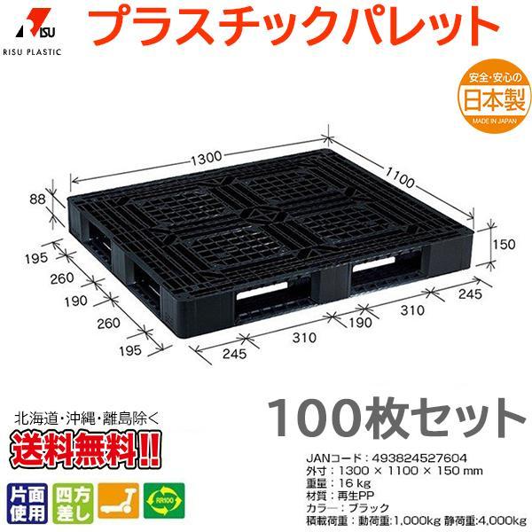 プラスチックパレット 樹脂パレット 1300×1100×H150mm 岐阜プラ リスパレット JL-D4・1311BK 100枚セット