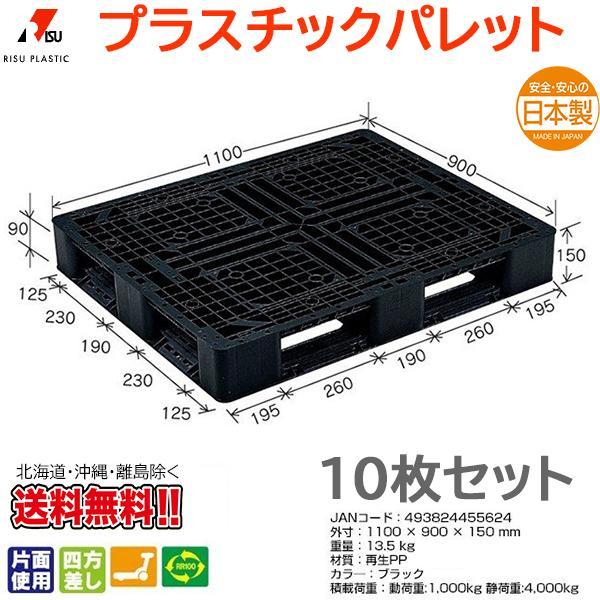 プラスチックパレット 樹脂パレット 1100×900×H150mm 岐阜プラ リスパレット J-D4・1109BK 10枚セット