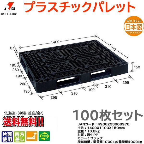 プラスチックパレット 樹脂パレット 1400×1100×H150mm 岐阜プラスチック リスパレット JL-D4・1411L 100枚セット
