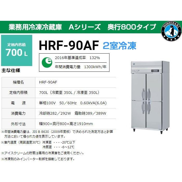 業務用冷凍冷蔵庫 ホシザキ HRF-90AF 700L 2室冷凍 Aシリーズ 奥行800タイプ