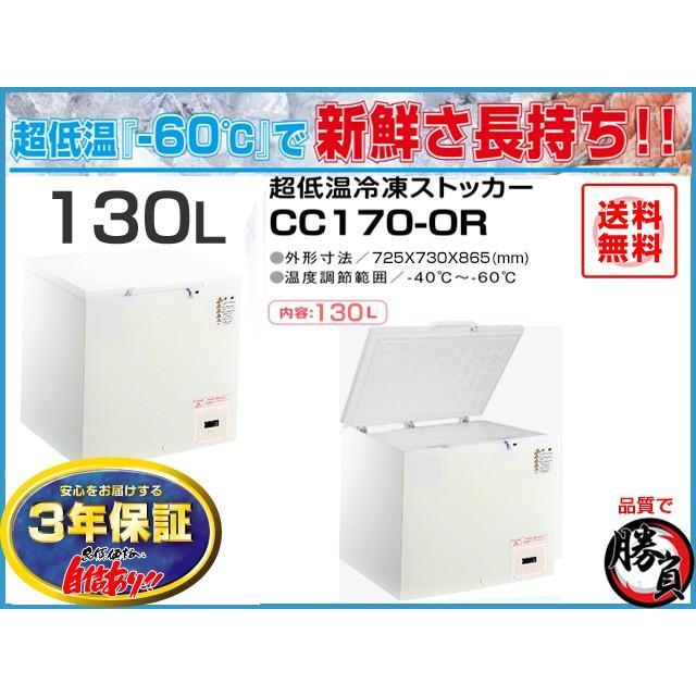 冷凍庫 冷凍ストッカー 超低温マイナス60℃ 130L 3年保証 シェルパ 170-OR