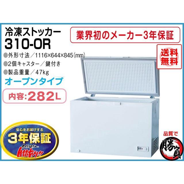 冷凍ストッカー 282L シェルパ 310-OR マイナス20℃ 3年保証